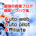 Autoweb-Autopilot-Affiliate